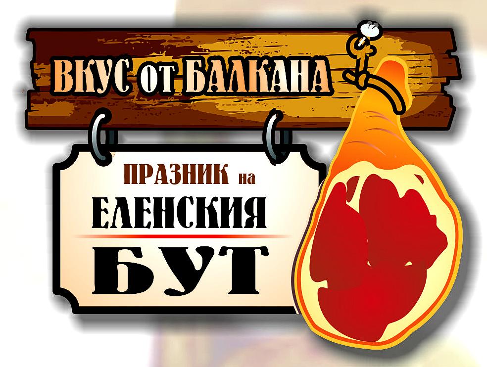 Празник на Еленския бут- 1 ден